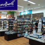 งาน part time ร้านหนังสือ ร้านหนังสือนายอินทร์ เปิดรับสมัครพนักงานหลายอัตรา