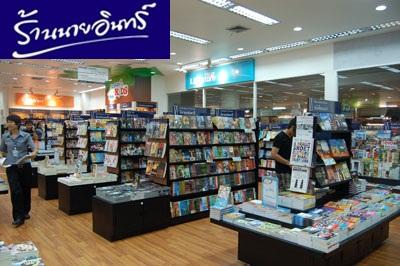 แนะนำ งาน part time ร้านหนังสือ ร้านหนังสือนายอินทร์ เปิดรับสมัครพนักงานหลายอัตรา สาขา มาบุญครอง