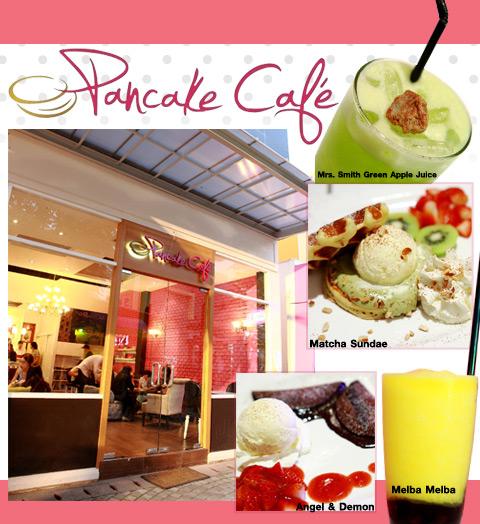 งานพาร์ทไทม์ รับสมัครพนักงาน ประจำร้าน Pancake Cafe สาขามสยามพารากอน