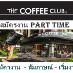 งาน Part time The coffee Club