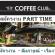 งาน part time ร้านกาแฟ The Coffee Club ชั่วโมงละ 48 บาท