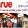 งาน part time บริษัท True เปิดรับสมัครพนักงานประจำ Shop รายได้ 480 สัมภาษณ์ทราบผลทันที