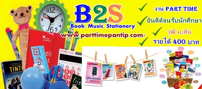 งาน part time ร้านหนังสือ พนักงานเช็คสต็อกสินค้า B2S 400 บาท / วัน