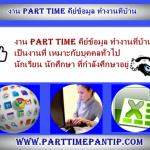 งาน part time คีย์ข้อมูล (2)