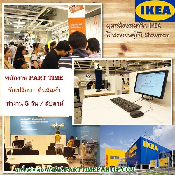 IKEA รับสมัครเจ้าที่ทำ งาน part time รับเปลี่ยนและคืนสินค้า