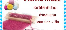 งาน part time งานฝีมือ อาชีพเสริมถักผ้าพันคอ รายได้ผืนละ 200 บาท