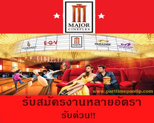 งาน part time โรงหนัง Major เปิดสมัครพนักงานประจำโรงภาพยนตร์ จำนวนมาก
