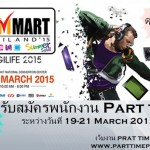 งาน part time Com Mart