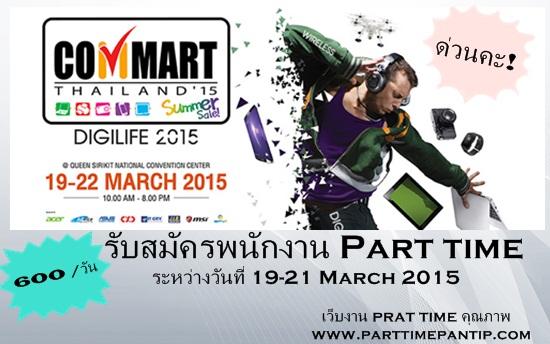 รับสมัครพนักงาน part time Com Mart 2015 รายได้ 600 บาท ด่วนคะ!