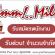 งาน part time 2559 รับสมัครพนักงานขาย งาน part time – Full Time ประจำร้าน Umm! Milk