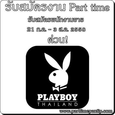 งาน part time ห้างสรรพสินค้า รับสมัครพนักงานขาย Brand Playboy