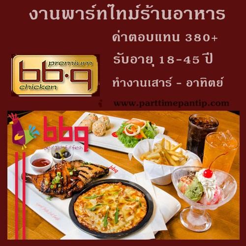 งาน part time ร้านอาหาร เกาหลี ทำงานเสาร์ – อาทิตย์ รายได้ 380 + คอมมิชชั่น / วัน