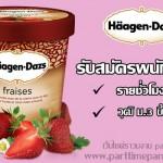 งาน part time รายชั่วโมง ขายไอศกรีม Häagen-Dazs