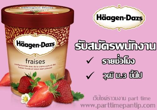 รับสมัคร งาน part time รายชั่วโมง ขายไอศกรีม Häagen-Dazs สาขาในกรุงเทพฯ