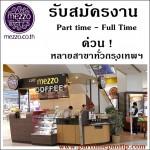 งาน part time ร้านกาแฟ Cafe Mezzo