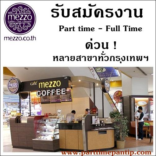 งาน part time ร้านกาแฟ Cafe Mezzo เปิดรับสมัครพนักงานหลาย สาขาทั่วกรุงเทพฯ