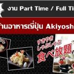 งาน part time ร้านอาหาร Akiyoshi