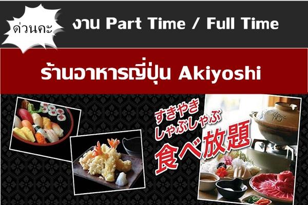 งาน part time ร้านอาหาร Akiyoshi  รับสมัครพนักงานเสิร์ฟ สาขาสยามสแควร์วัน