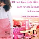 งาน part time ร้านอาหาร Hello Kitty House Cafe