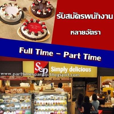 รับสมัคร งาน part time ประจำร้าน S&P สาขา เดอะไนน์ พระราม 9 , RCA , อิตัลไทย ,สุุขุมวิท 49 , ทองหล่อ 25