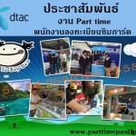 Dtac Even รับสมัคร งาน part time (ลงทะเบียน Sim)