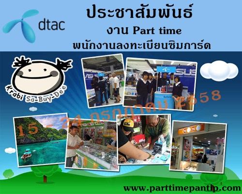 Dtac Even รับสมัคร งาน part time (ลงทะเบียน Sim) ระยะเวลาจ้างงาน 10 วัน ทั่วไทย