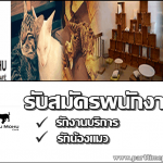 MOHU MOHU Cafe รับสมัคร งาน part time