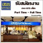 งาน part time ร้านกาแฟ Coffee World