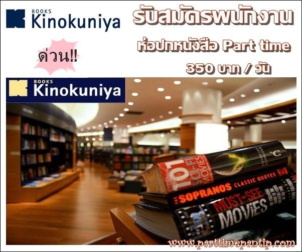 งาน part time ร้านหนังสือ ร้านหนังสือ คิโนะคูนิยะ รับพนักงาน ห่อปกหนังสือ Part time รายได้ 350 บาท / วัน