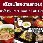 งาน part time ร้านอาหาร Chabuton