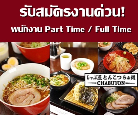 งาน part time ร้านอาหาร Chabuton เปิดรับสมัครพนักงานหลายอัตรา Part time – Full time