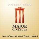 รับสมัครพนักงานบริการ งาน part time โรงหนัง Major Cineplex