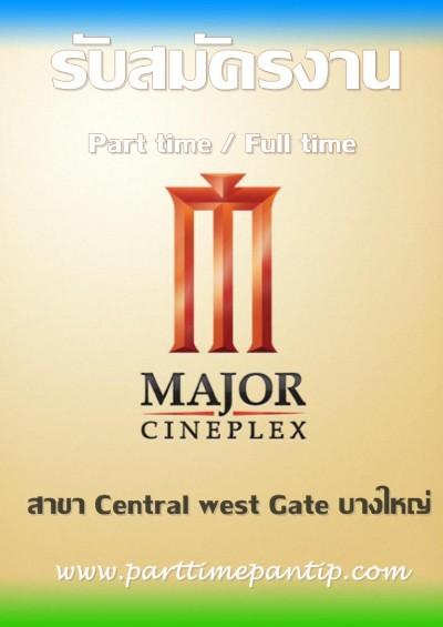 ด่วน!! รับสมัครพนักงานบริการ งาน part time โรงหนัง Major Cineplex จำนวนมาก