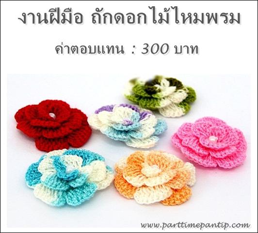 งาน part time ทําที่บ้าน งานฝีมือ ถักดอกไม้ไหมพรม เป็นงานเสริม ค่าเเรง 300 บาท