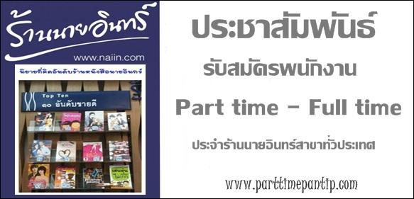 งาน part time ร้านหนังสือ นายอินทร์ เปิดรับพนักงานขาย หลายอัตรา ทั่วประเทศ