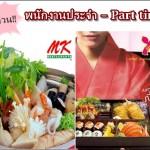 งาน part time ร้านอาหาร MK - Yayoi