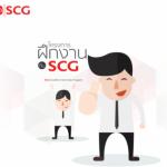 งาน part time  SCG Recruitment  รับนักศึกษาฝึกงาน