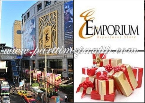 งาน part time ช่วงเทศกาลปีใหม่ ห่อของขวัญ จัดกระเช้า จัดเรียงสินค้า ที่ The Emporium (1 ธค. 58 – 15 มค. 59)