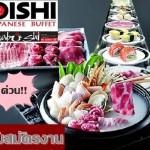 งาน part time ประจำร้านอาหารญี่ปุ่น โออิชิ ชาบูชิ