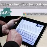งาน part time รายได้เสริม ทําที่บ้าน ผ่าน Computer, Smart Phone , iPad, Tablet