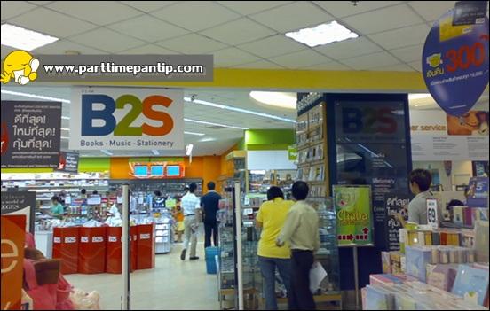 งาน part time ร้านหนังสือ ช่วงปีใหม่ ประจำร้าน B2S ทุกสาขา รายได้ 350-380 บาท/วัน