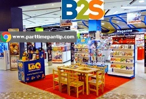 งาน part time ร้านหนังสือ พนักงานประจำ B2S ทุกสาขา ช่วงปีใหม่ เริ่มงาน 12 ธ.ค.58 – 3 ม.ค. 59 รายได้ 320 – 350 บาท /วัน