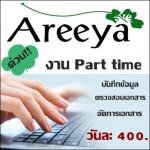 พนักงาน Part time บันทึกข้อมูล Areeya Property