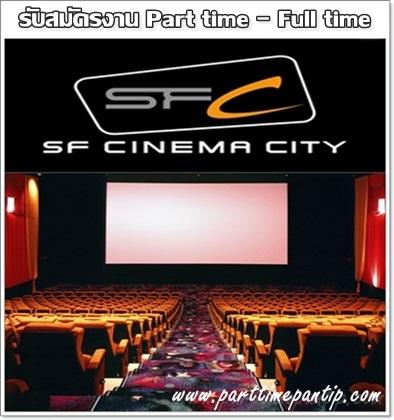 งาน part time โรงหนัง SF  เปิดรับพนักงานบริการลูกค้า Part time สาขา เทอร์มินอล 21