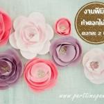 งาน part time 2559 งานฝีมือทําที่บ้าน งานทำดอกไม้ผ้าค่าแรงดอกละ 2 บาท