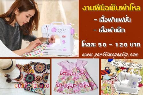 งาน part time 2559 งานเย็บผ้า รับมาทําที่บ้าน งานฝีมือ เย็บผ้าแฟชั่น ผ้าเด็ก โหลละ 50 – 120 บาท