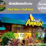 งาน part time 2559 ร้านกาแฟ cafe amazon รับสมัครพนักงาน สาขาแจ้งวัฒนะ