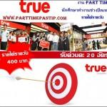 งาน part time 2559 นักศึกษา True เปิดรับนักศึกษาฝึกงาน