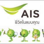 งาน part time 2559 AIS รับสมัครพนักงานคลังสินค้า พร้อมสัมภาษณ์ทันที่