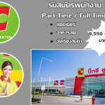 งาน part time 2559 Big C